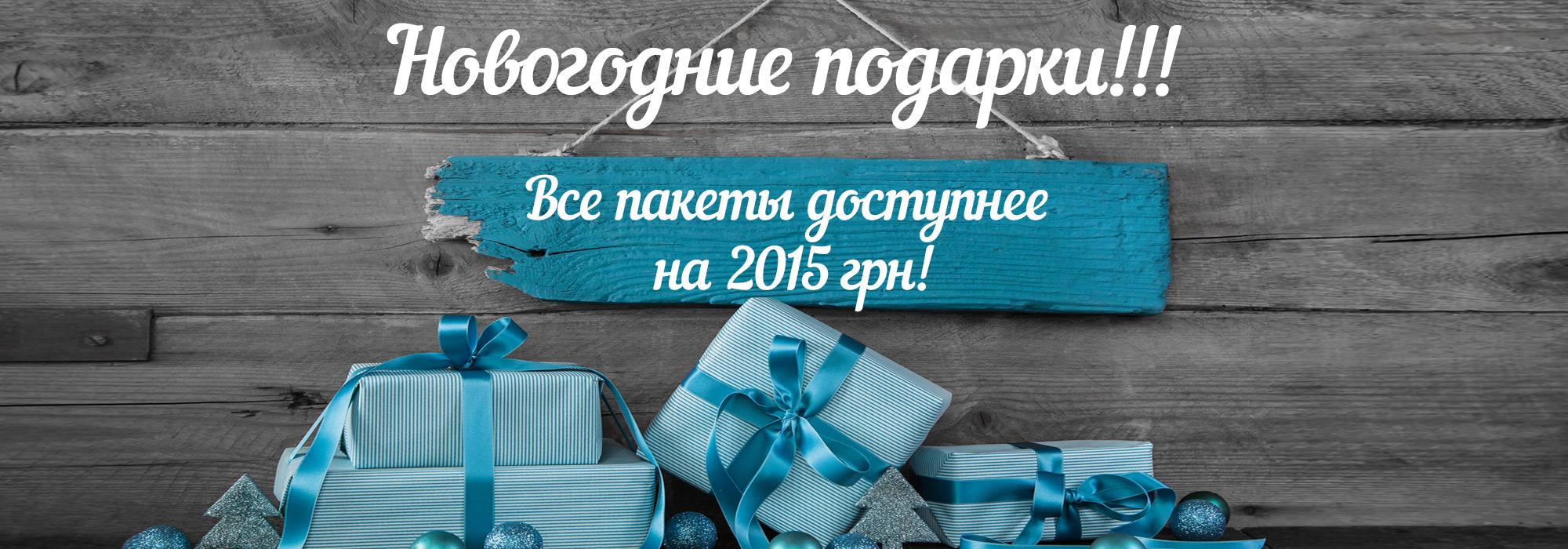 Новорічні подарунки від мережі ломбардів Комод!