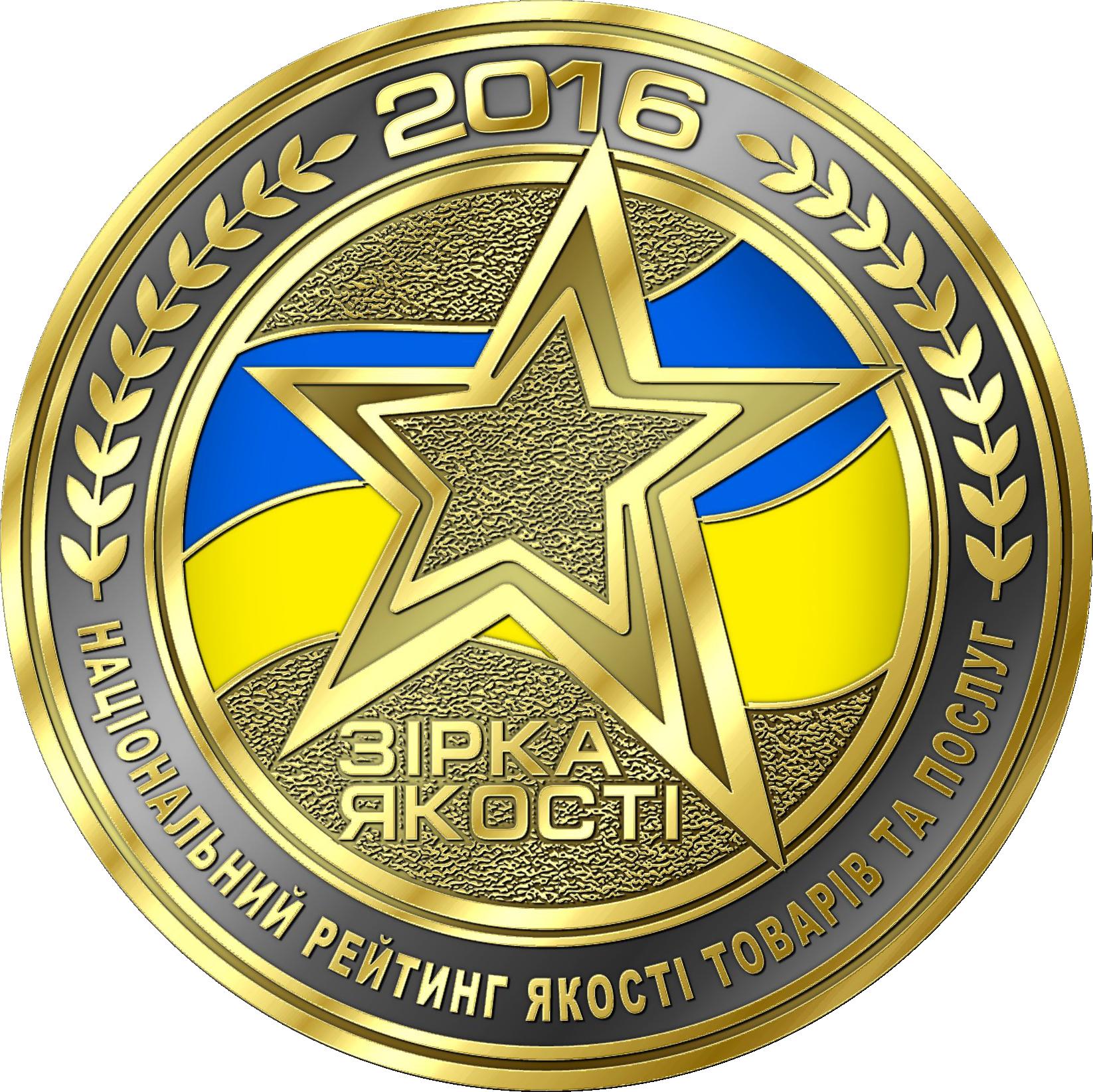 Ломбард  «Комод» отримав  почесну нагороду «Зірка якості 2016» за вагомий внесок в розвиток економіки нашої країни.