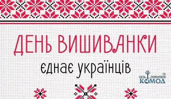 З Днем Української вишиванки!